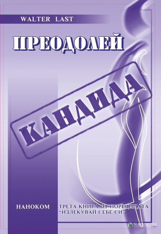 """книга """"Преодолей Кандида"""""""