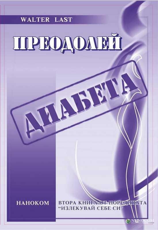 """книга """"Преодолей Диабета"""""""